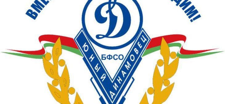 Поздравляем ХК «Динамо Карелия» с достойным результатом в международном турнире