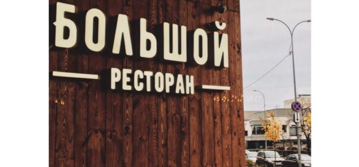 В универмаге «Карелия» новый Большой ресторан