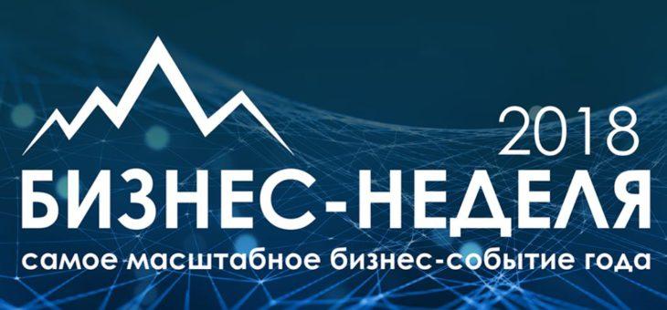 Бизнес-форум стартовал в Петрозаводске