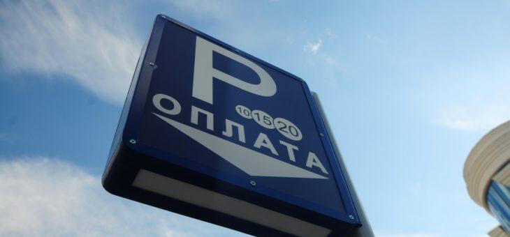 В Петрозаводске появятся платные парковки