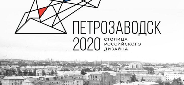 Петрозаводск-столица дизайна