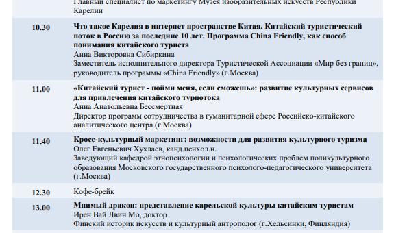В Петрозаводске прошёл семинар проекта «Музеи в фокусе: развитие культурных сервисов для китайских туристов»