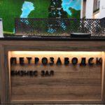 бизнес зал ржд петрозаводск