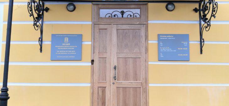 Музей изобразительных искусств Карелии празднует 60летний юбилей