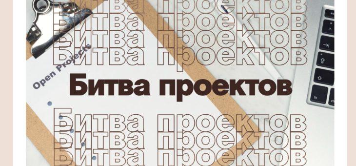 «Битва проектов» состоялась в Петрозаводске