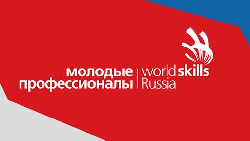 В Петрозаводске состоялся IV Региональный чемпионат «Молодые профессионалы» (WorldSkills Russia)