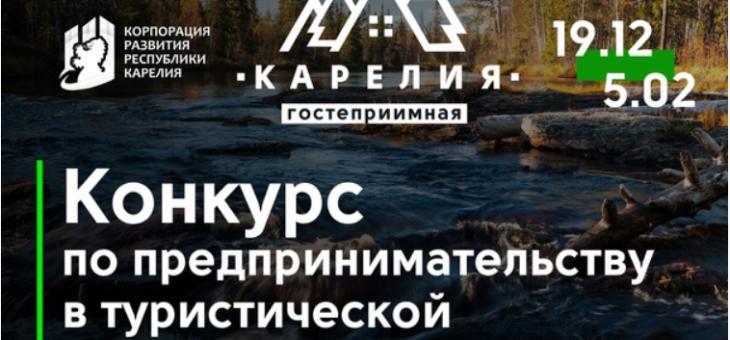 Стартовал конкурс «Карелия гостеприимная»