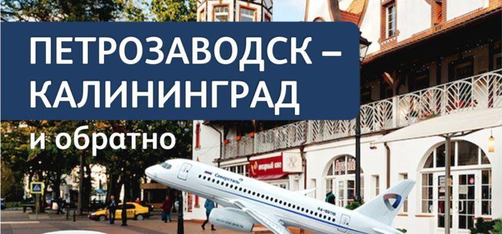 Возобновлено авиасообщение с Калининградом